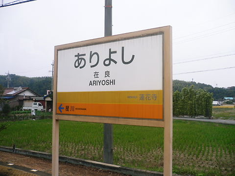 08三岐 045.jpg