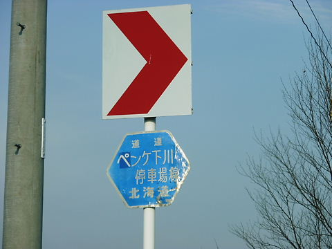 10北海道 170.jpg