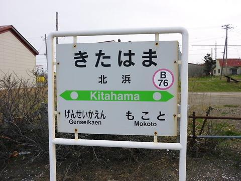 10北海道 240.jpg