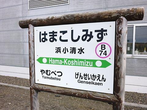 10北海道 243.jpg