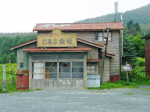 10夏北海道 308.jpg