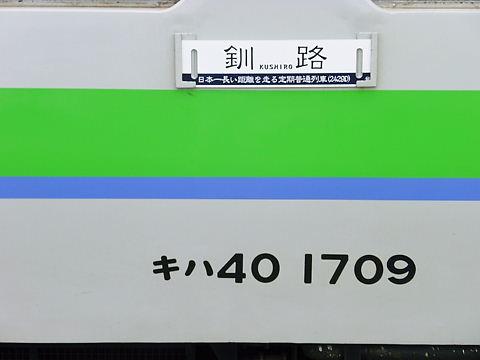 10夏北海道 316.jpg