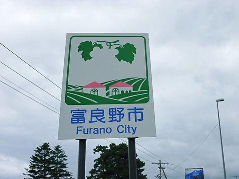 10夏北海道 325.jpg
