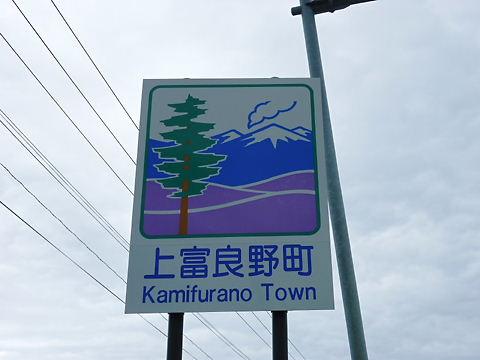 10夏北海道 327.jpg