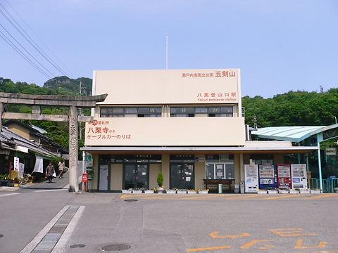 2008山陽四国 030.jpg