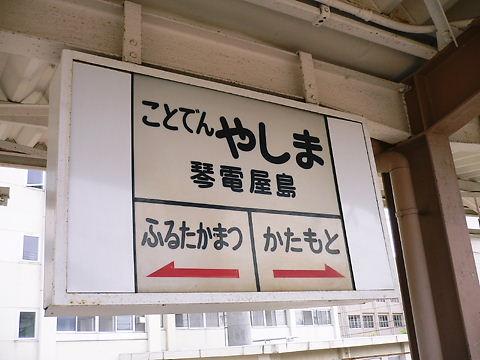 2008山陽四国 038.jpg