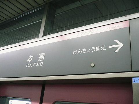 2008山陽四国 093.jpg