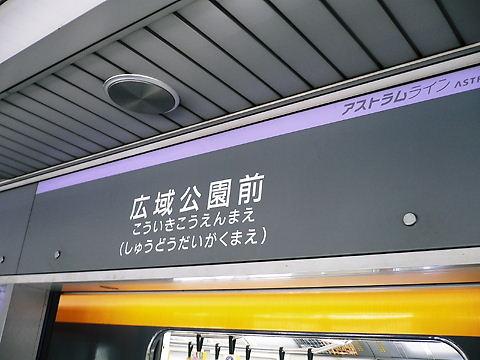 2008山陽四国 094.1.jpg